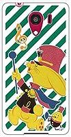 sslink Android One S2/601KC DIGNO G 京セラ ハードケース ca1348-4 ボーダーストライプ ウサギ 行進 スマホ ケース スマートフォン カバー カスタム ジャケット SoftBank Y!mobile