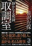 取調室 静かなる死闘 (祥伝社文庫)