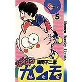 GU-GUガンモ(5) (少年サンデーコミックス)