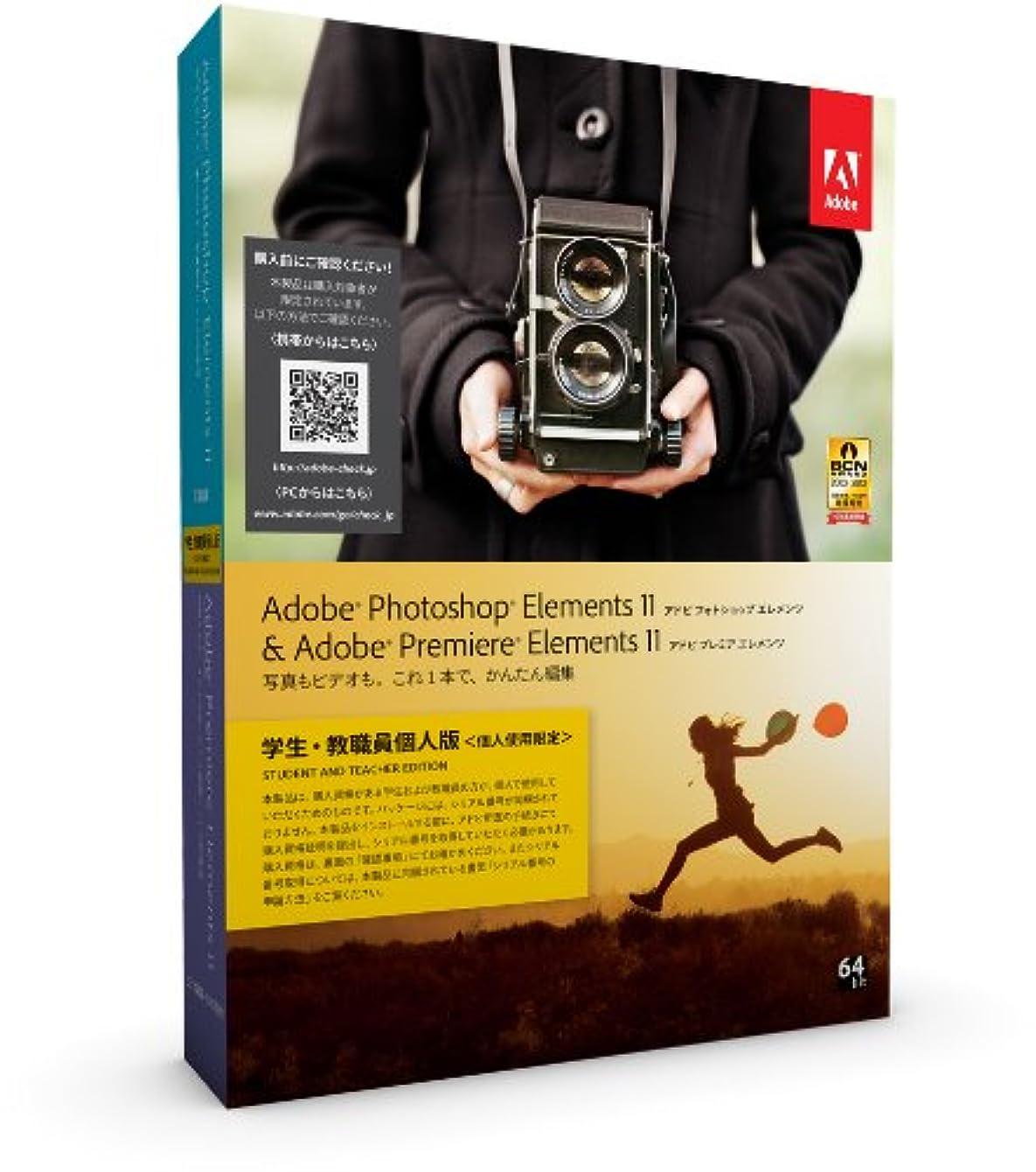 柱優遇トリクル【旧商品】学生?教職員個人版  Adobe Photoshop Elements 11 & Premiere Elements 11 Windows/Macintosh版 (Elements 12への無償アップグレード対象 2013/12/23まで)  (要シリアル番号申請)
