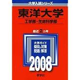 東洋大学(工学部・生命科学部) (大学入試シリーズ 320)