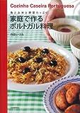 家庭で作るポルトガル料理―魚とお米と野菜たっぷり