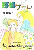 探偵ゲーム / 坂田 靖子 のシリーズ情報を見る