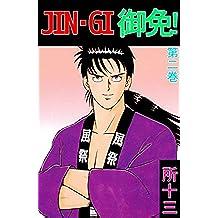 JIN-GI 御免! 2巻