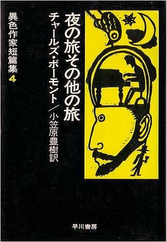 夜の旅その他の旅 (異色作家短篇...