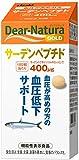 アサヒグループ食品 ディアナチュラゴールド サーデンペプチド (30日分) 60粒 [機能性表示食品]