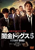 闇金ドッグス5 [DVD]