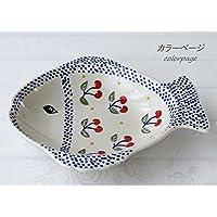 ポーリッシュポタリー (ポーランド食器) フィッシュボウルM 中鉢 盛り鉢 刺身鉢 | CS14-ALC84