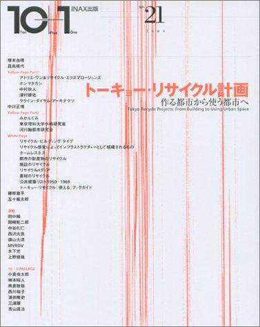 10+1〈No.21(2000)〉特集トーキョー・リサイクル計画―作る都市から使う都市への詳細を見る