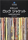 クラシックロックジャケット (タッシェン・アイコンシリーズ)