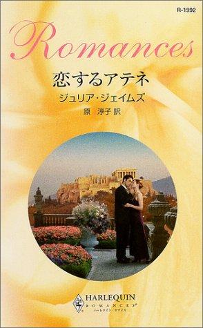 恋するアテネ (ハーレクイン・ロマンス)の詳細を見る