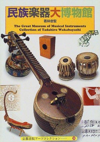 民族楽器大博物館 (京都書院アーツコレクション)の詳細を見る