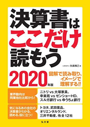 決算書はここだけ読もう〈2020年版〉の詳細を見る