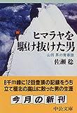 ヒマラヤを駆け抜けた男―山田昇の青春譜 (中公文庫) 画像