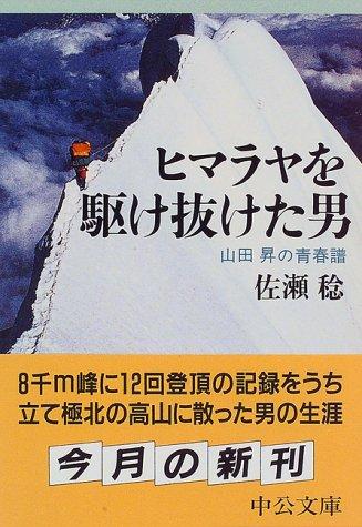 ヒマラヤを駆け抜けた男―山田昇の青春譜 (中公文庫)の詳細を見る