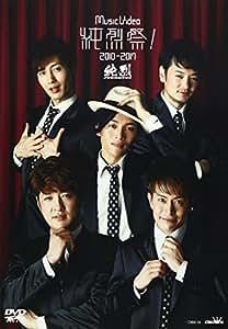 Music Video 純烈祭! 2010-2017 [DVD]