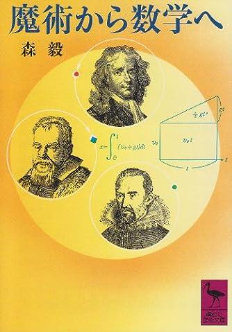魔術から数学へ (講談社学術文庫)
