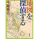 地図を探偵する (新潮文庫)