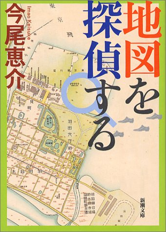 地図を探偵する (新潮文庫)の詳細を見る