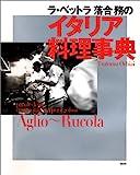 ラ・ベットラ 落合務のイタリア料理事典 (講談社のお料理BOOK) 画像