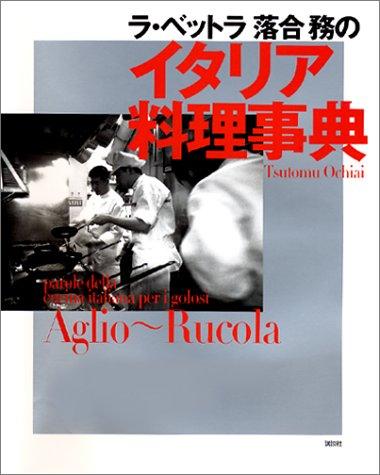 ラ・ベットラ 落合務のイタリア料理事典 (講談社のお料理BOOK)の詳細を見る