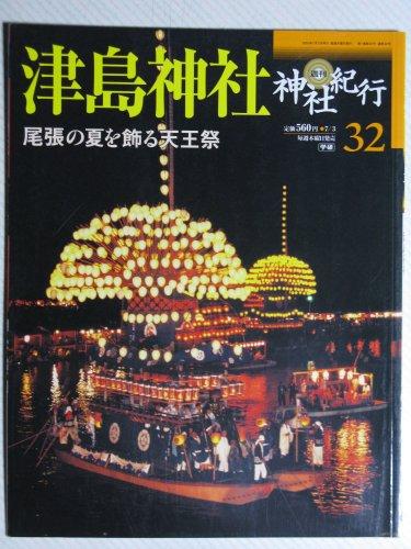 週刊 神社紀行 32 津島神社 尾張の夏を飾る天王祭