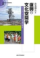 復興の文化空間学: ビッグデータと人道支援の時代 (災害対応の地域研究)