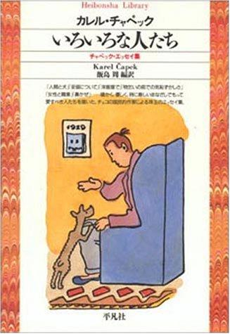 いろいろな人たち―チャペック・エッセイ集 (平凡社ライブラリー (90))の詳細を見る