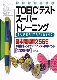 TOEICテストスーパートレーニング基本暗唱例文555