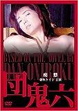 団鬼六・痴態[DVD]