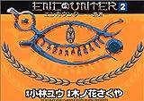 エンカウンター-遭遇- / 木ノ花 さくや のシリーズ情報を見る