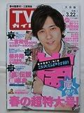 TVガイド(テレビガイド)大分版  2013年3月22日 [雑誌]