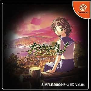 SIMPLE2000シリーズ DC Vol.04 おかえりっ! THE 恋愛アドベンチャー