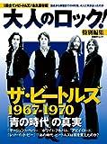 大人のロック! 特編 ザ・ビートルズ1967-1970 青の時代の真実 (日経BPムック)