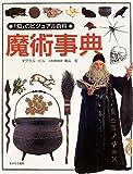 魔術事典 (「知」のビジュアル百科)