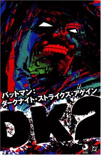 バットマン:ダークナイト・ストライクス・アゲイン (JIVE AMERICAN COMICSシリーズ)の詳細を見る