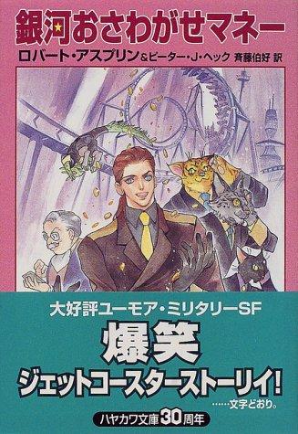 銀河おさわがせマネー (ハヤカワ文庫SF)の詳細を見る