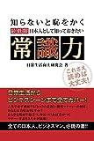 最低限日本人として知っておきたい 常識力 (SMART BOOK)