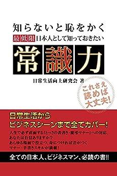 [日常生活向上研究会]の最低限日本人として知っておきたい 常識力 (SMART BOOK)
