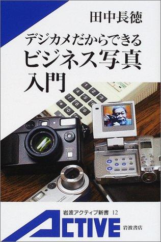 デジカメだからできるビジネス写真入門 (岩波アクティブ新書)の詳細を見る