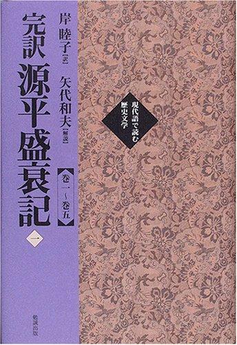 完訳源平盛衰記―完訳 (1) (現代語で読む歴史文学)