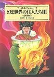 幻想世界の住人たち〈3 中国編〉 (Truth In Fantasy)