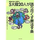 戦争のない世界へ 5大陸20人が語り尽くす憲法9条