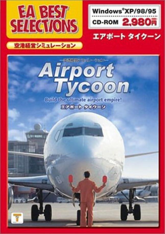番号ジャングル運命的なEA Best Selections エアポート タイクーン 完全日本語版