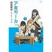 アホガール(7) (講談社コミックス)