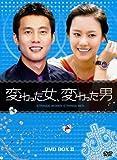 変わった女、変わった男 DVD-BOX 2[DVD]