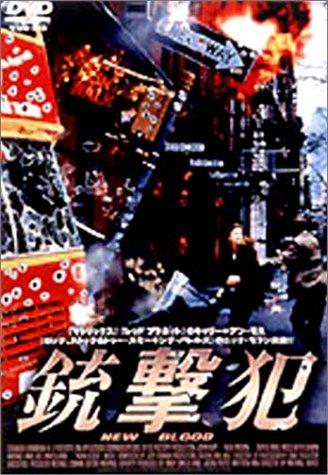 銃撃犯 [DVD]