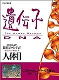 NHKスペシャル 驚異の小宇宙 人体III 遺伝子~DNA 第5集 秘められたパワー...[DVD]