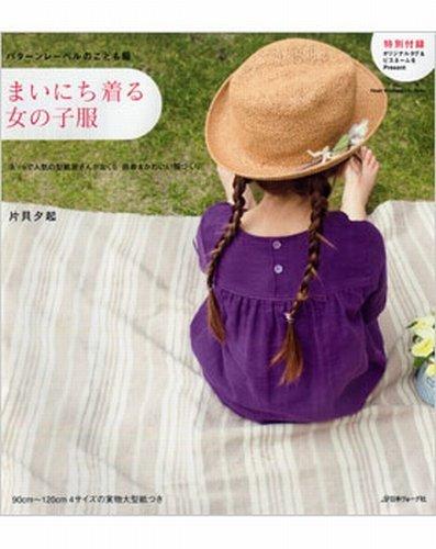 まいにち着る女の子服—パターンレーベルのこども服 ネットで人気の型紙屋さんがおくる簡単&かわいい服づく (Heart Warming Life Series)