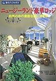 旅名人ブックス49 ニュージーランド豪華ロッジ 第3版